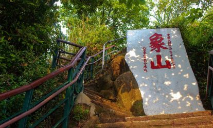 bia-da-tren-loi-di-len-dinh-nui-voi-xiangshan