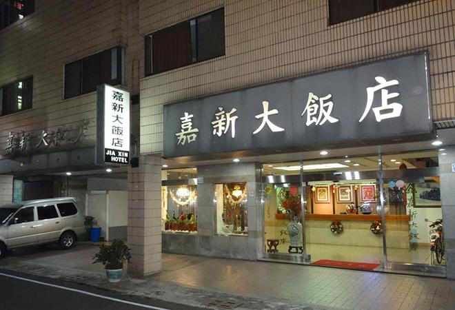 Jia Xin Hotel